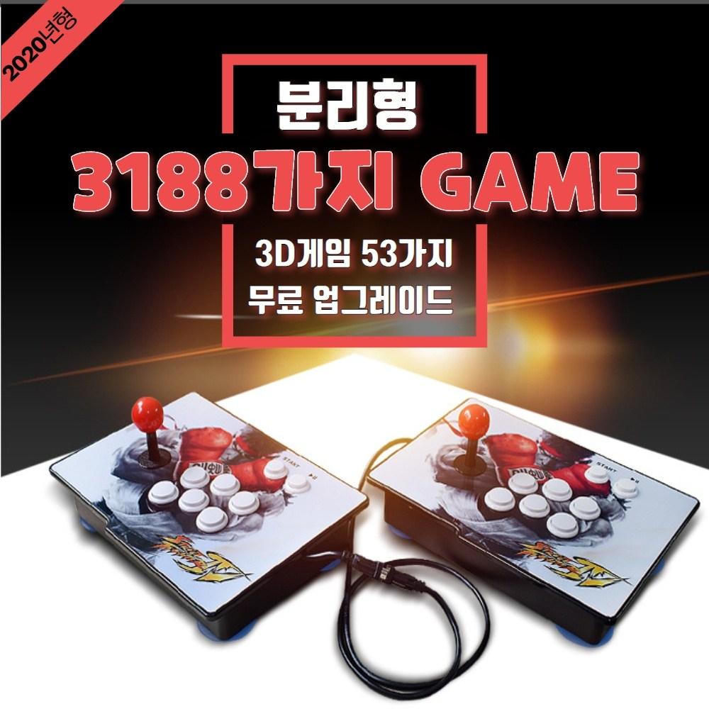 한글판 분리형 월광보합 가정용 레트로 오락실 게임기 옛날 오락기 고전 게임 3188가지, 월광보합 분리형