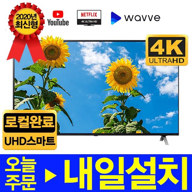 LG전자 2020년형 75형- (약 189cm) NANO UHD 스마트 리퍼 TV 75NANO90, 서울/경기벽걸이설치 (POP 2071294603)