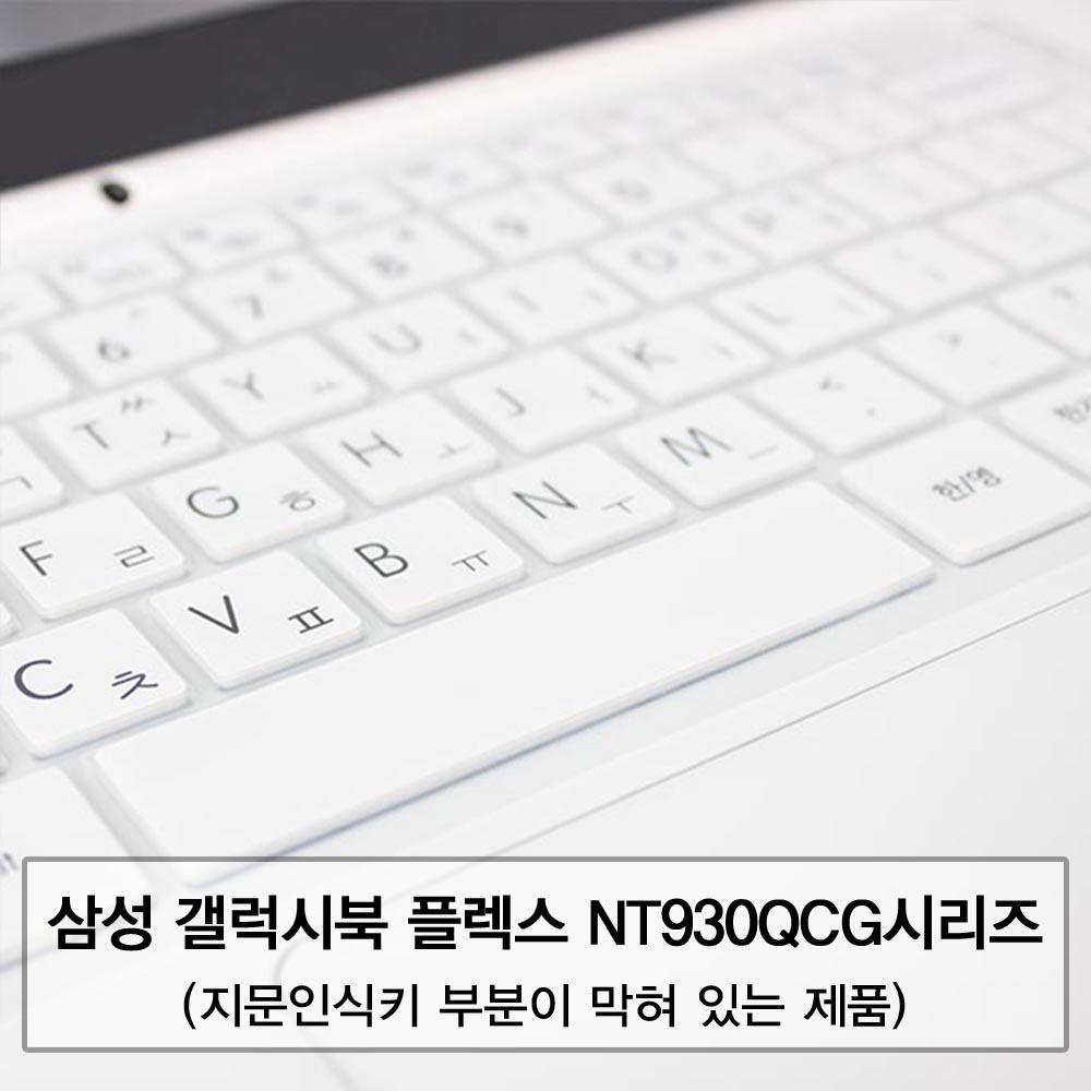 ksw67753 삼성 갤럭시북 플렉스 NT930QCG시리즈 mo693 말싸미키스킨(B타입), 1, 초코