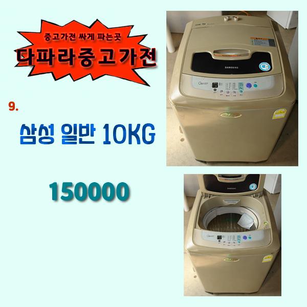 삼성 세탁기 10KG 중고세탁기 원룸 소형 중형, S-1.세탁기