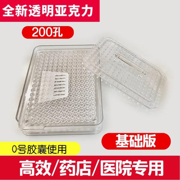 캡슐 알약 충진기 포장기 필링 플레이트 아티팩트, 2020200홀투명기본버전 (POP 5690103752)