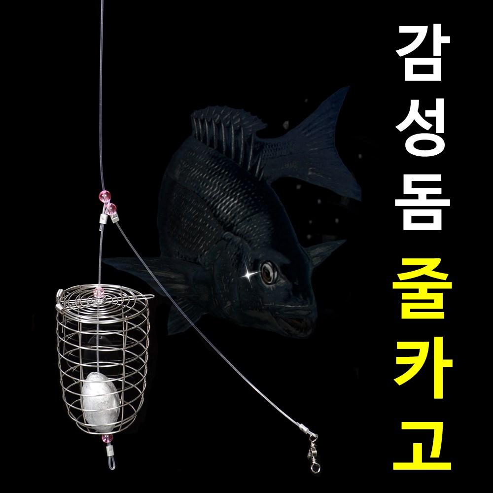 감성돔 카고낚시 줄카고 채비 벌크 20호추 30호추