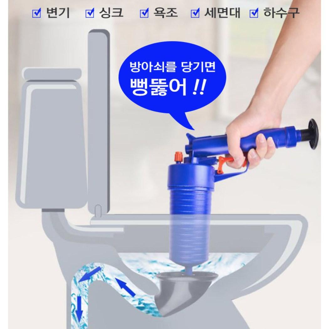 [아띠마켓] 만능 에어 뻥뚫어 변기 하수구 뚫어뻥, 1개