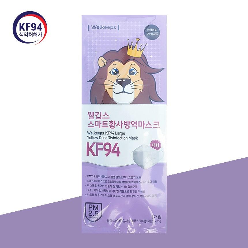 웰킵스 KF94 대형 스마트황사방역마스크 성인용 25매/50매, 50매