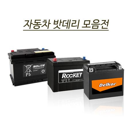 [로켓트밧데리] 자동차용품 보조밧데리 자동차밧데리 차밧데리 차배터리, 자동차밧데리_로켓트GB60044(DIN100L형)본넷확인필수_공구대여_밧데리반납조건