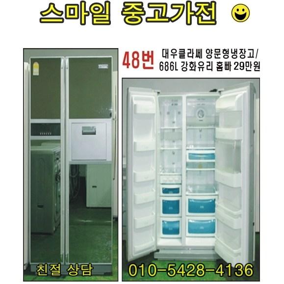 중고가전 1위 중고양문형냉장고 양문형중고냉장고 중고냉장고양문형 냉장고양문형중고 중고업체 1위, 중고냉장고
