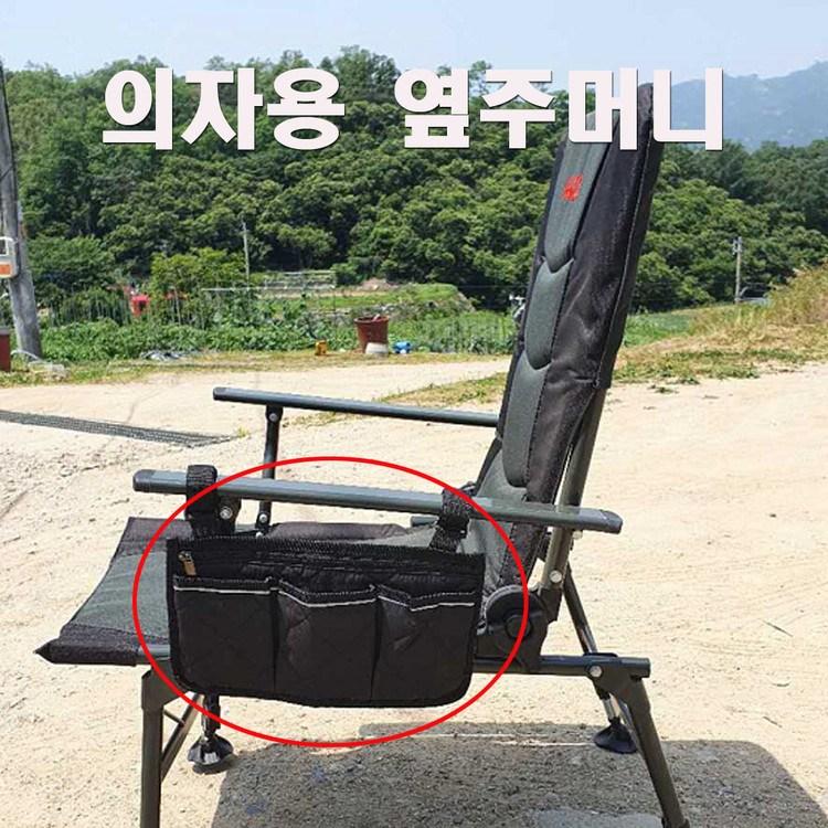 다이찌몰 캠핑 낚시 의자용 옆주마니 활용성굿 수납공간