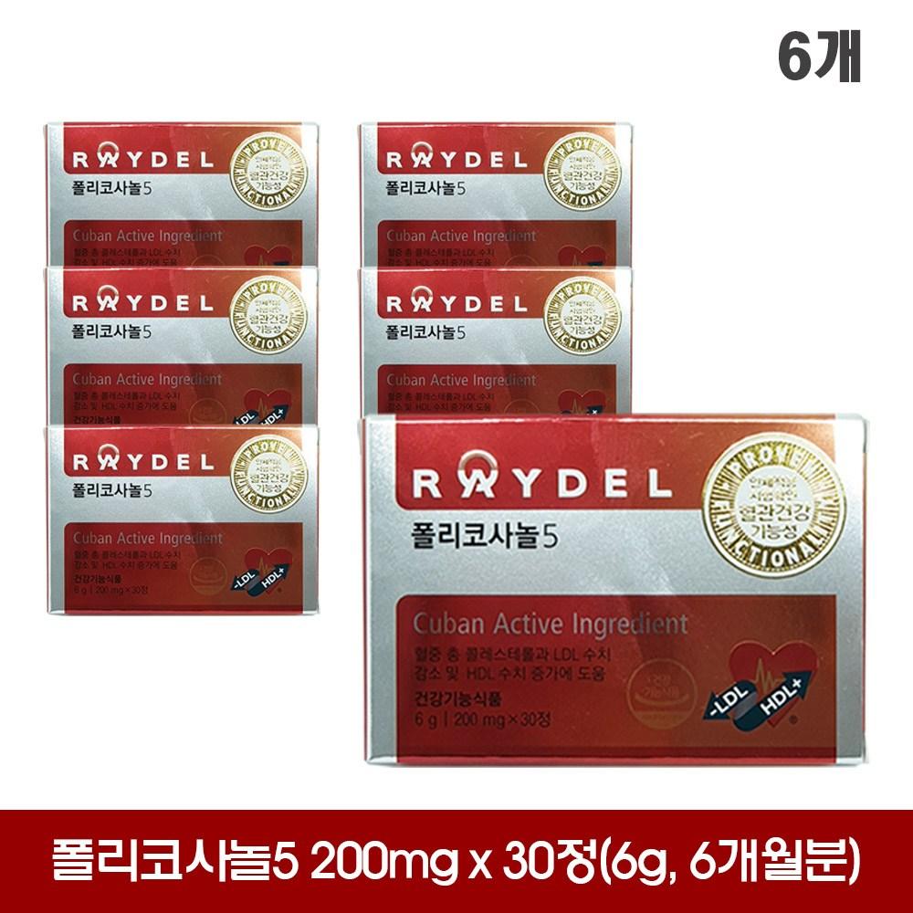 레이델 폴리코사놀5 30정 6박스(6개월분), 6box