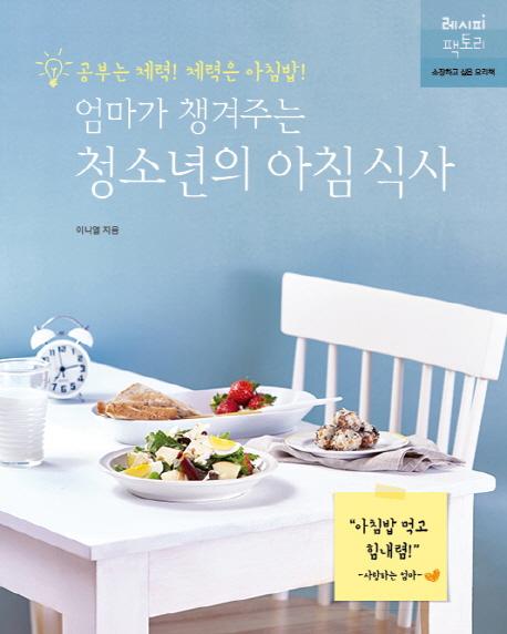 엄마가 챙겨주는 청소년의 아침 식사:공부는 체력! 체력은 아침밥!, 레시피팩토리