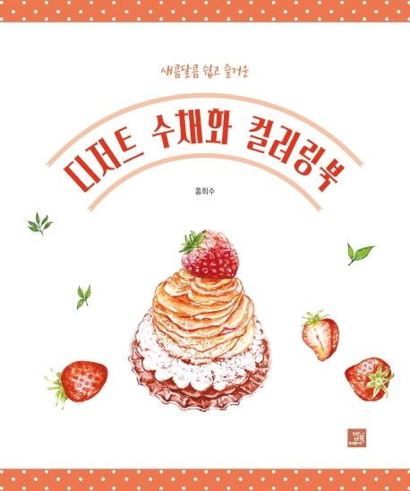 디저트 수채화 컬러링북:새콤달콤 쉽고 즐거운, 밥북