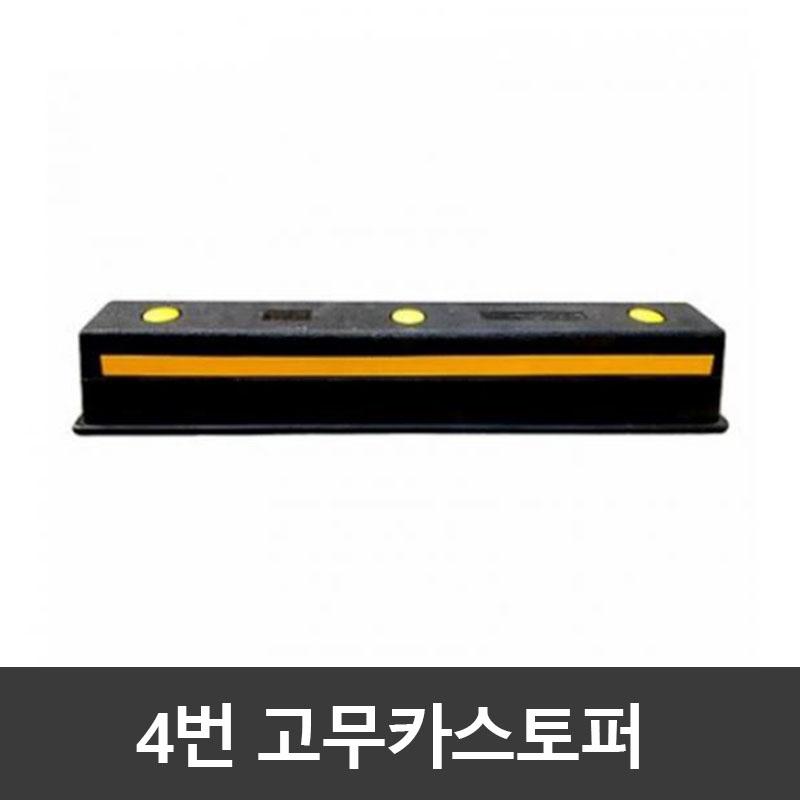 4번 고무카스토퍼 / 주차블럭 / 국내생산 (볼트포함), 고무카스토퍼/콘크리트용볼트2개