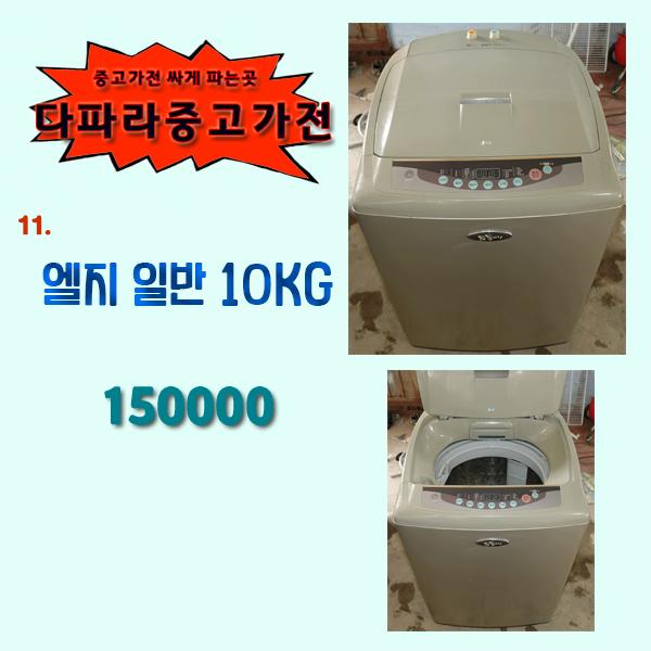 엘지 세탁기 10KG 중고세탁기 통돌이세탁기 LG세탁기, L-1.세탁기