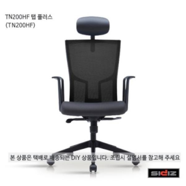 (시디즈 T20 TAB+ (탭 플러스) TN200F/TN200HF 메쉬 의자 (헤드 포함 (TN200HF) 미드나잇 블랙 시디즈/헤드/블랙/포함/플러스/의자/미드나잇/메쉬, 단일 색상