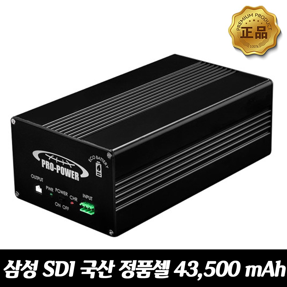 프로파워 블랙박스보조배터리 프로파워S1 삼성SDI셀 정품 대용량 가정용 어댑터