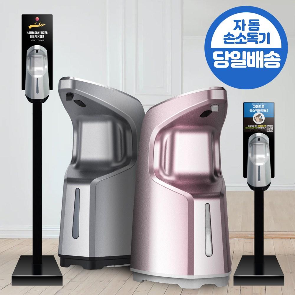 브이엑스 자동손소독기 손소독기 손세정제 VX-400, VX-400 손소독기_실버