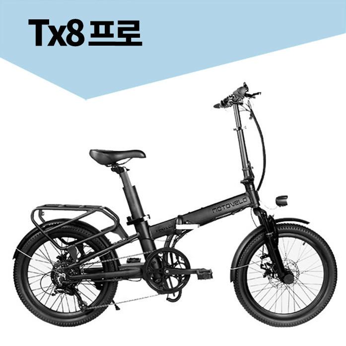모토벨로 TX8 프로 350W 14Ah 삼성배터리 접이식 전기자전거, 화이트
