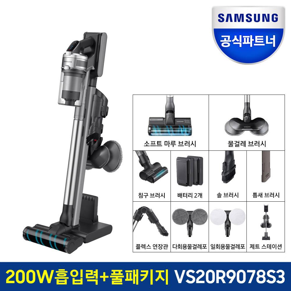 삼성전자 제트 200W 무선청소기 VS20R9078S3 전국삼성직배송, 삼성 제트 200W 무선청소기 VS20R9078S3