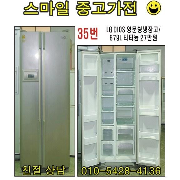 중고엘지 냉장고 원룸냉장고 중고냉장고 중고양문형냉장고 신혼이나식당에서 쓰기 좋은 냉장고