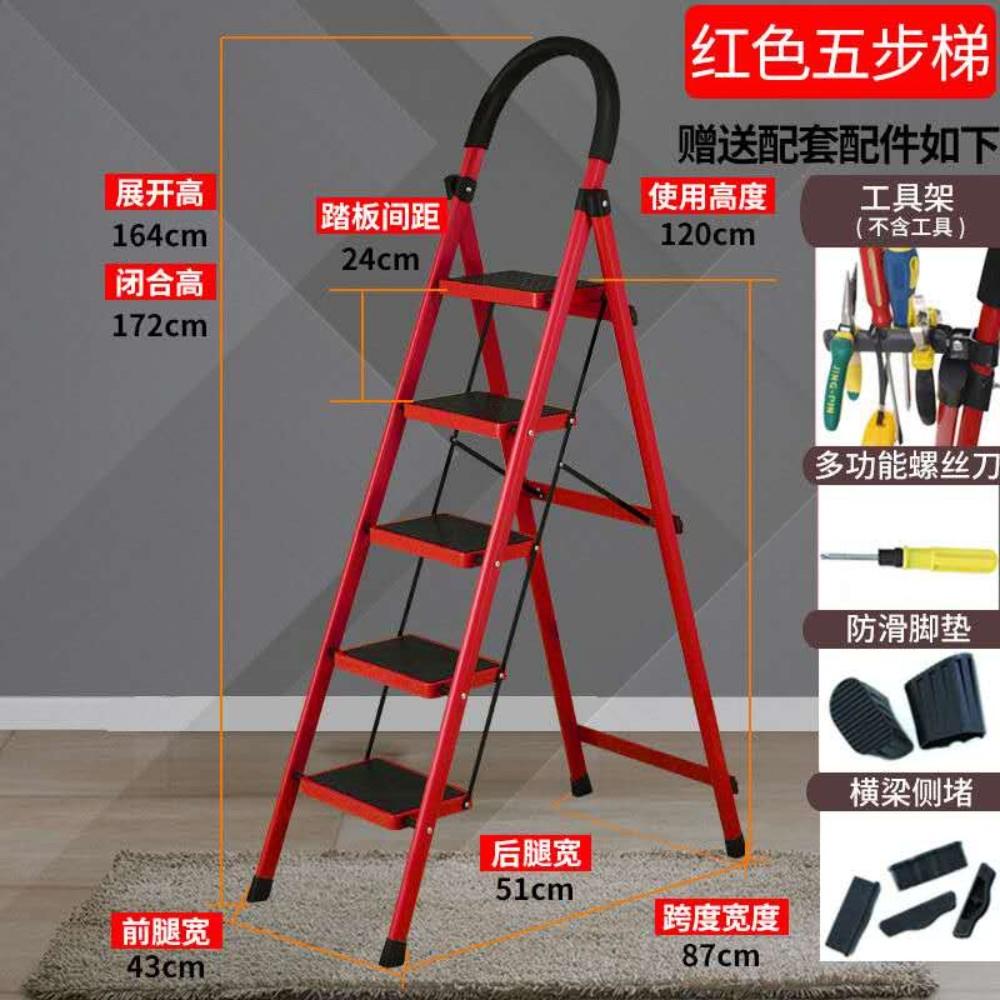 가정용 실내 다용도 접이식 철제 계단사다리 6단 사다리, 레드-5단개 (POP 2022201313)