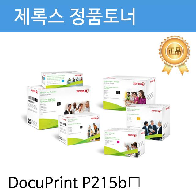 PGP006431[히트상품]제록스 검정 CT201610 P215b용 DocuPrint 정품토너, 1, 단일색상