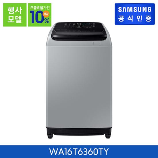 [K쇼핑]삼성 전자동 세탁기 WA16T6360TY (세탁16kg/)