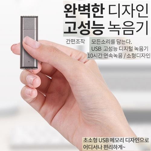 가성비 볼펜녹음기보다 간편한 USB형 휴대용 위장 녹취 초소형 장시간 보이스레코더-9-2168253566