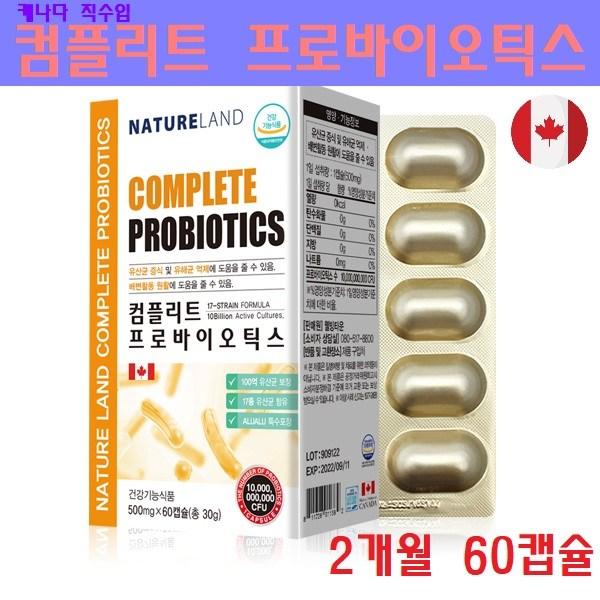 갱년기유산균 여성 유산균 락토바실러스 애시도필러스 프로바이오틱스 프리바이오틱스 분말 가루 플란타룸 가세리 17종 혼합 생존 장내유익균 면역력 복부 뚱보균 캐나다직수입, 1박스, 60캡슐