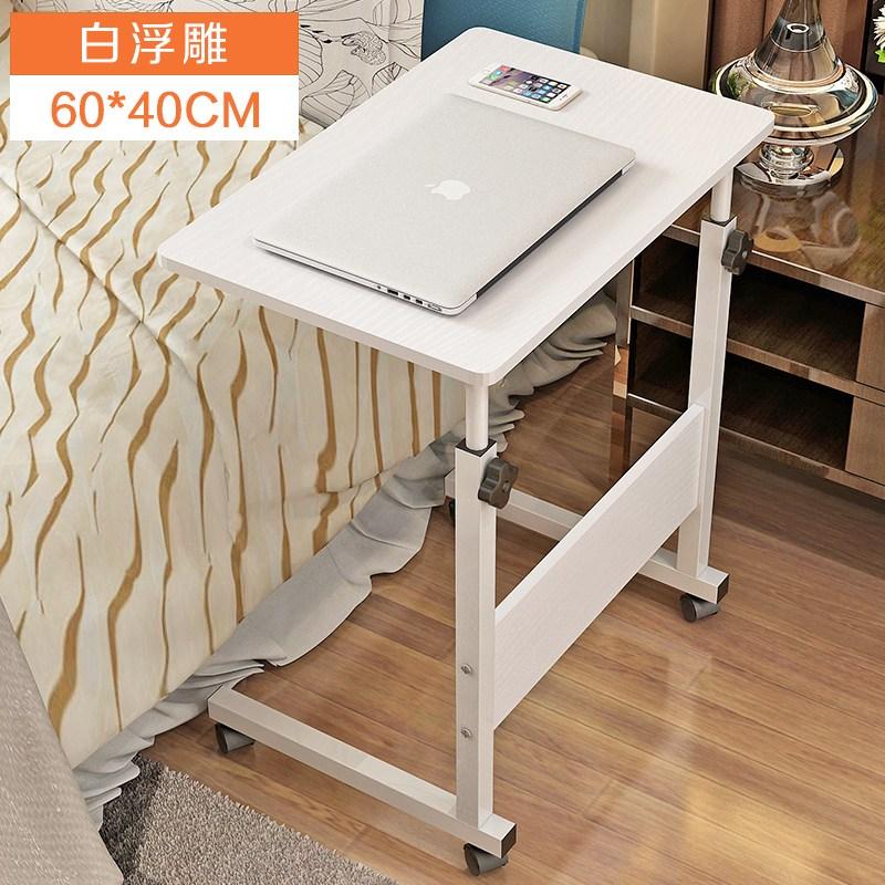 침대책상 심플 노트북 책상침대용 테이블식 가정용 모던 이동 높이조절 협탁, T02-흰부조 60x40