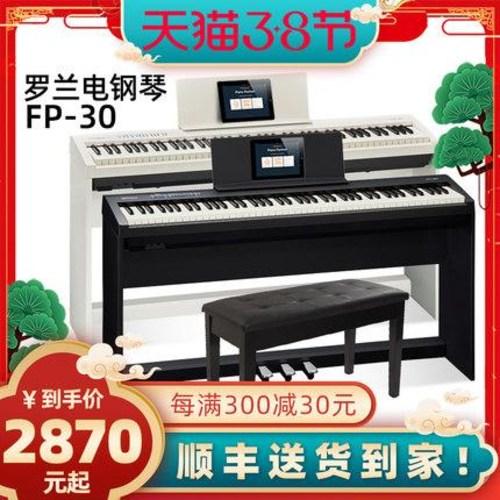 디지털 피아노 전자키보드 신디사이저 휴대용 롤랜드 롤랜드 전기피아노 fp30 FP-30 스마트 전기강 88버, 07 FP30 클래식 블랙호스트+트리플 페달