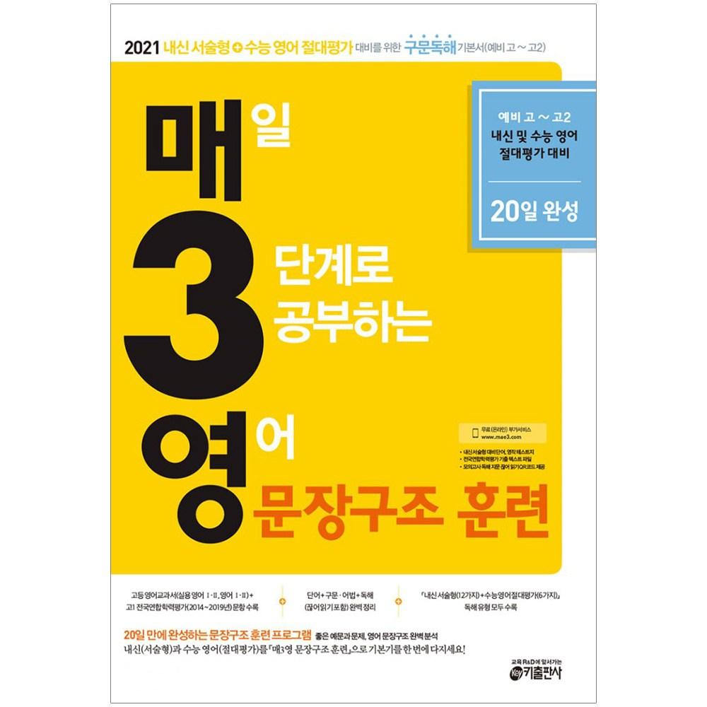 키출판사 매3영 문장구조 훈련 (2021), 단품