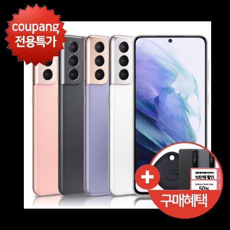 SAMSUNG (KT 번호이동) 갤럭시S21 5G 256GB/선택약정/완납/개별 최대지원 혜택/최대 보상혜택, 슈퍼플랜 베이직 초이스