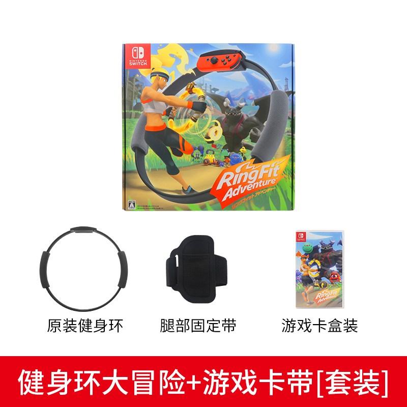 닌텐도 스위치 Nintendo Switch 피트니스 링 어드벤처 게임 만화와 NS 체성 감각 투어-20851, 단일옵션, 옵션01