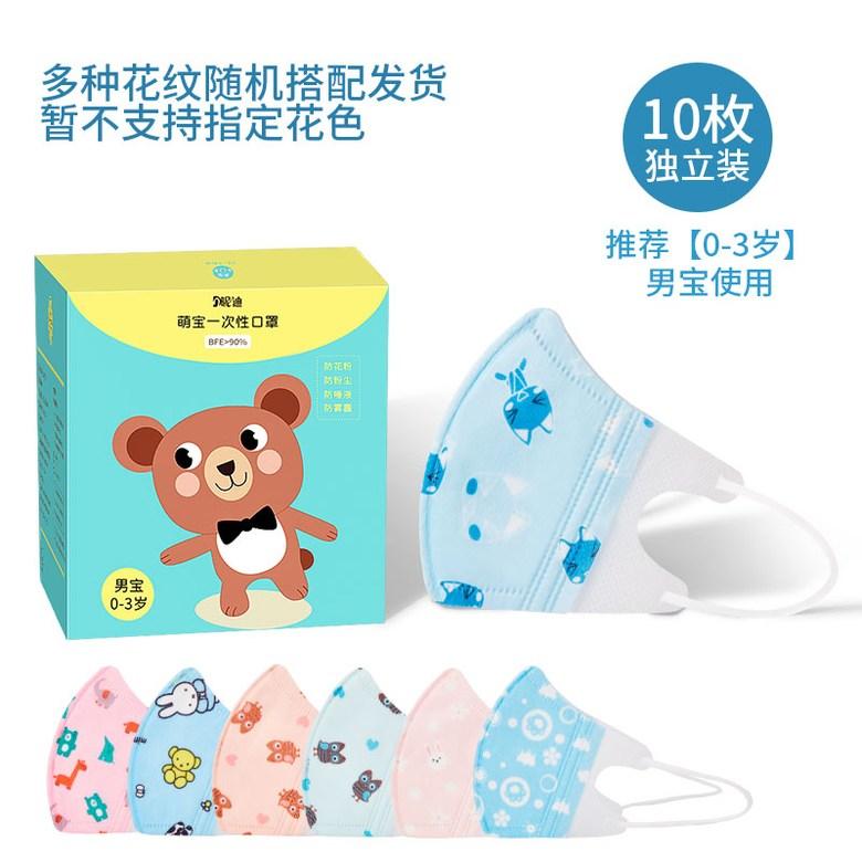 베이비 어린이용 3D입체 일회용 마스크30매 20매 10매