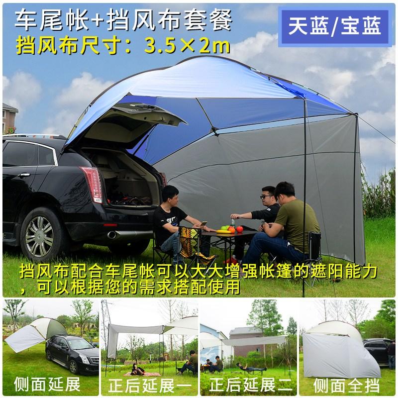 차박텐트 트렁크 늘어나기 텐트 야외 자동차여행 SUV자동차 여행용포장 방수 차량윗부분 차량용 천막, T08-스카이블루 보람을 배합한(유리스틱)+바람막이 천