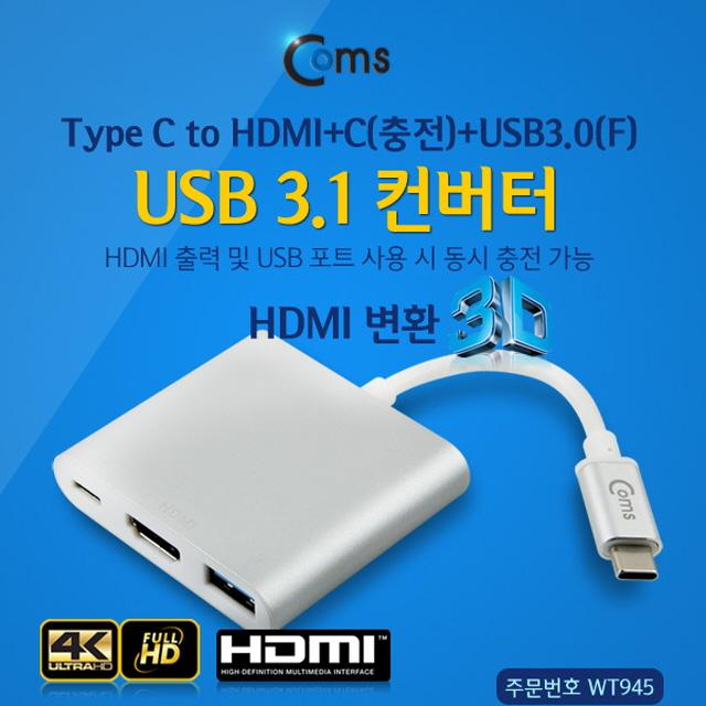 쇼핑Q센스 USB3.1 컨버터(TYPE C) HDMI 변환 / Type C to HDMI+C(충전)+USB3.0(F) 4K2K / USB to 영상, 단일 모델명/품번