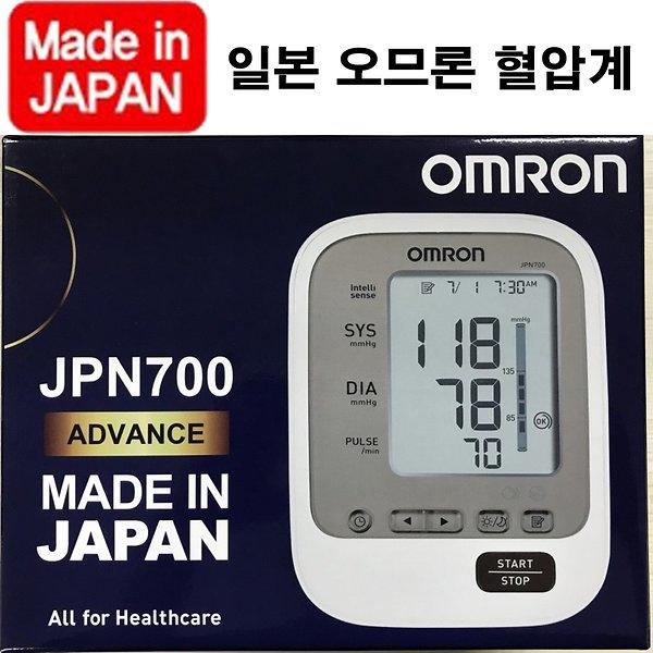오므론 일본산 JPN700 팔뚝형 혈압계 원산지 일본, 1개