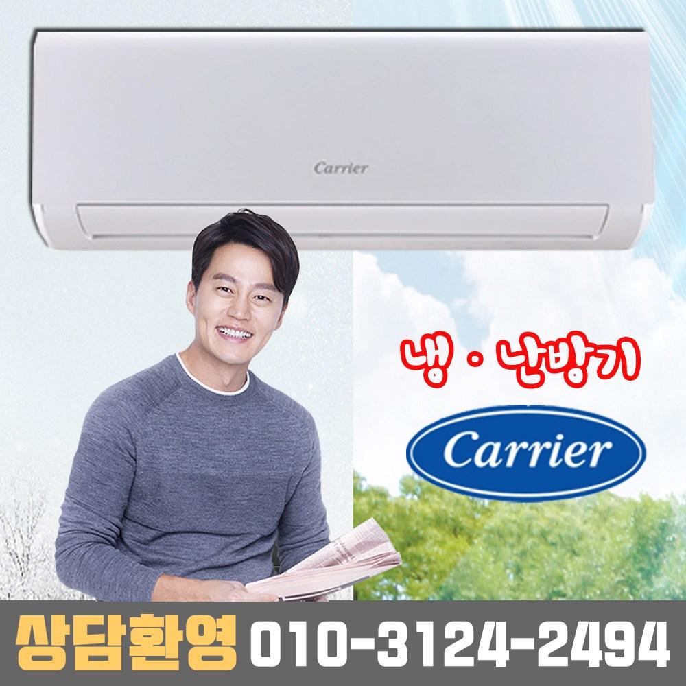 캐리어 CSV-Q132CH 인버터 벽걸이 냉난방기 에어컨 기본설치 별도 (서울_경기)