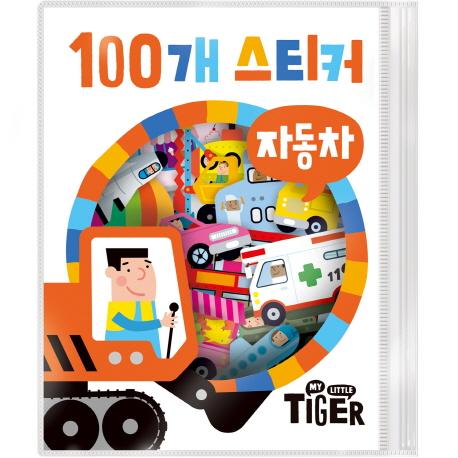 My Little Tiger 100개 스티커: 자동차, 삼성출판사