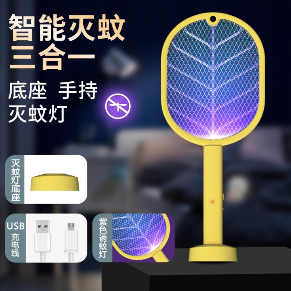 전기모기채 충전식 가정용 강력 LED 램프 파리채 퇴치 모기등 USB 충전, 옐로잎 트리오(모기등 끄기+손) USB 충전