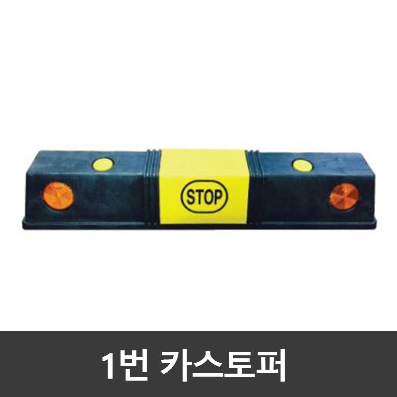 1번 PP카스토퍼 / 주차블럭 / 국내생산 (볼트포함), pp카스토퍼/콘크리트볼트2개