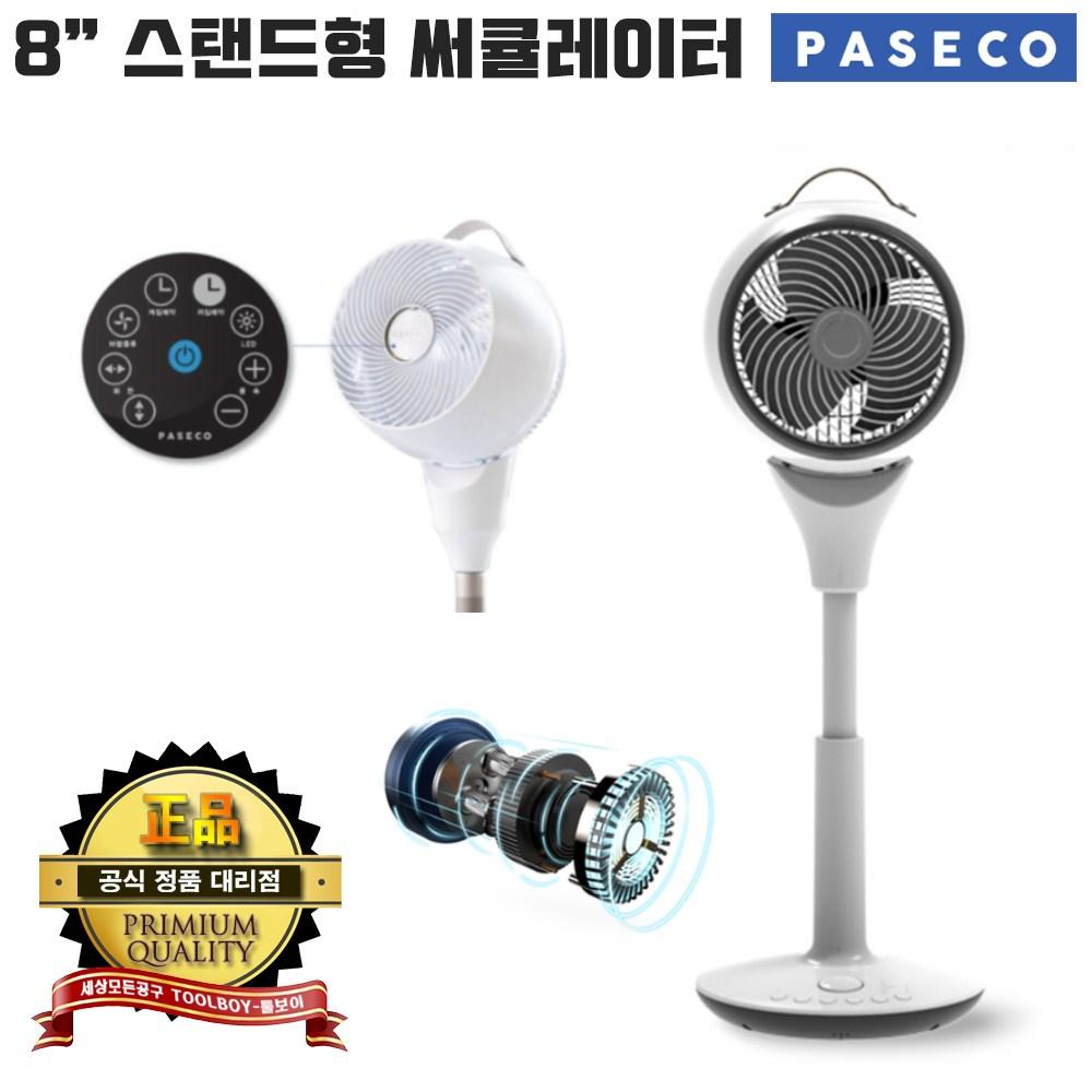 파세코 PCF-0081AW 8인치 스탠드형 써큘레이터 DC선풍기 툴보이 (POP 1703915182)