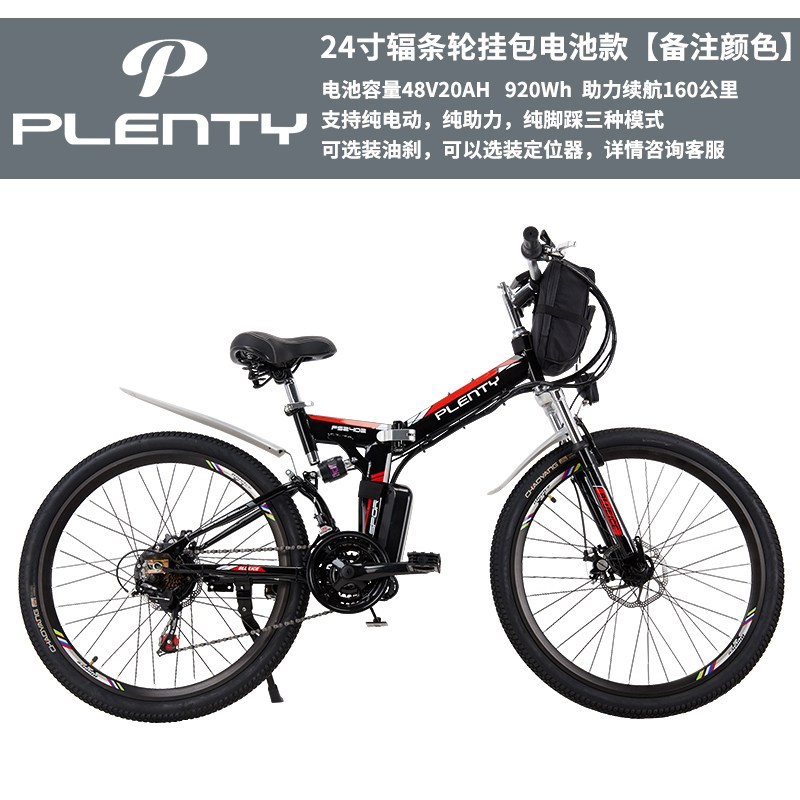 PLENTY26 치 24 치 접는 전기 자전거 리튬 배터리 새로운 국가 표준 전기 자동차 전원 산악 자전거, 48V