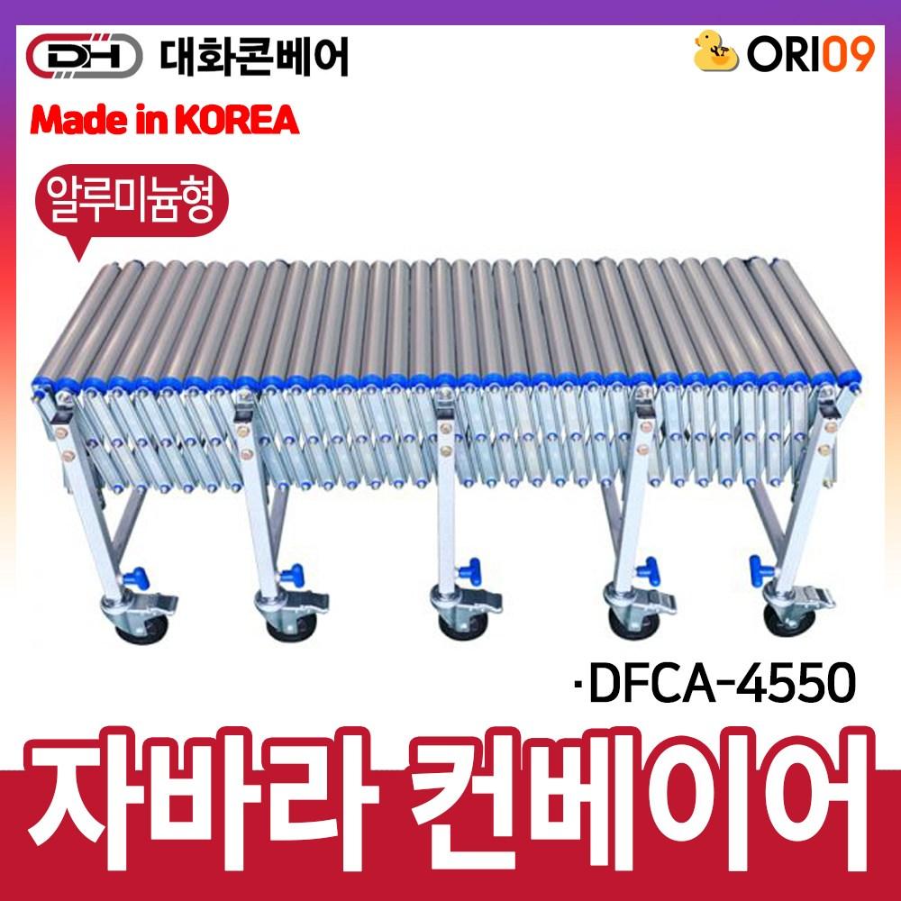 오리공구 대화콘베어 자바라 컨베이어 DFCA-4550 롤러알루미늄
