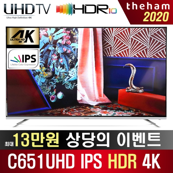 더함 프리미엄 고화질 텔레비전 65인치 4k UHD LED TV 울트라HD IPS HDR10 스탠드형 벽걸이형 기사설치, 스탠드기사설치 (POP 4341719237)