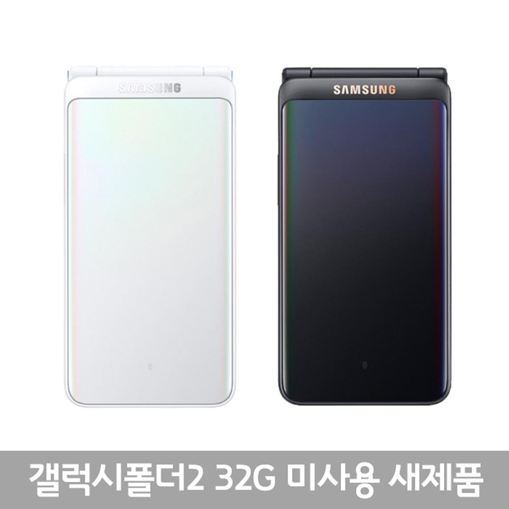 삼성 갤럭시 폴더2 G160 무약정 학생폰 효도폰, KT블랙32기가(케이스필름목줄)
