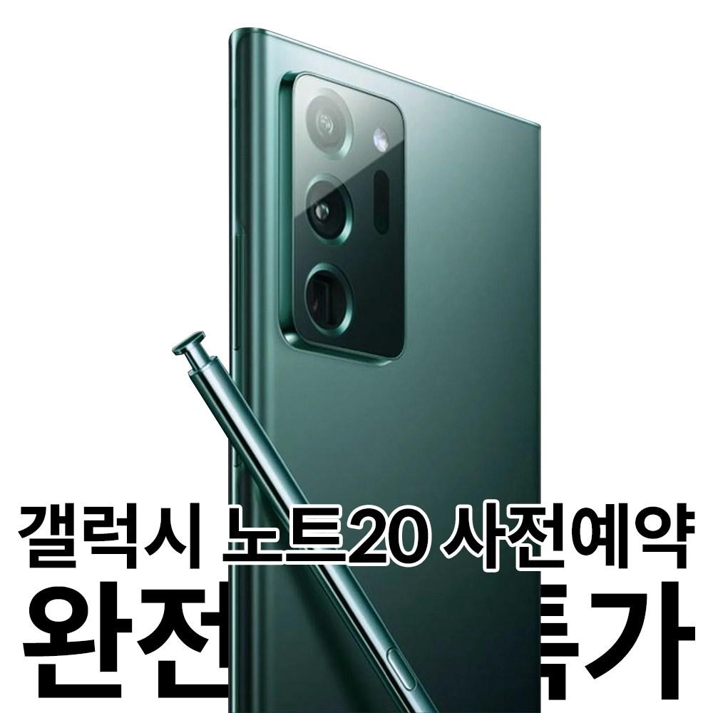 [탑클폰] 갤럭시 노트20 초특가 할인, 브라운, 갤럭시 노트20/SM-N981N