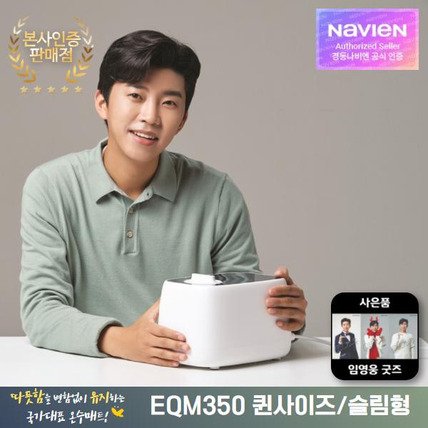 경동나비엔 온수매트 초특가할인 2020년 신제품, EQM350-QS(퀸/슬림매트)