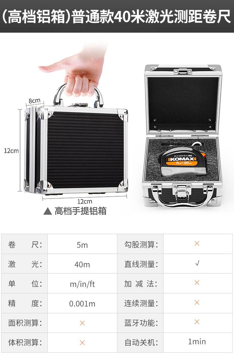디지털 레이저 스마트 줄자 측정도구 거리측정기, - + [고급 알루미늄 박스] (공통 40 미터) 레이저 거리 측정 테이프개