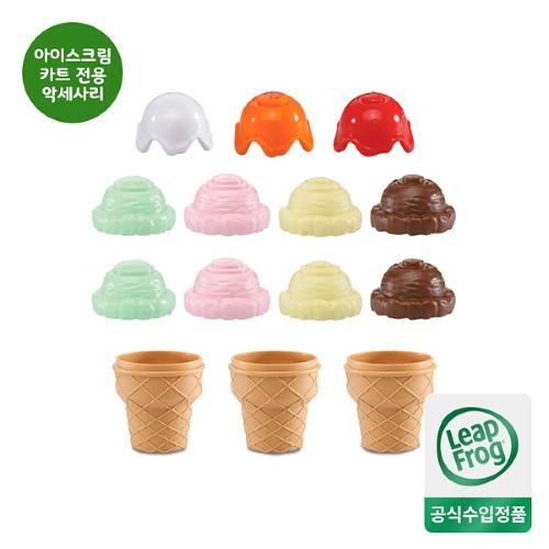 립프로그 [립프로그] 아이스크림 콘&토핑(아이스크림카트 액세서리), 단품없음