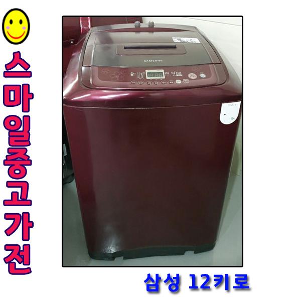 삼성 12키로 중고 세탁기, 삼성세탁기